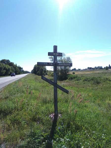 croix sur la route en Ukraine